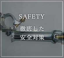 徹底した安全対策